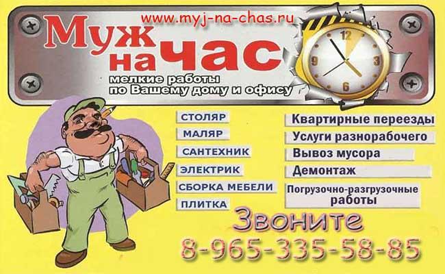 logo-myja-na-chas